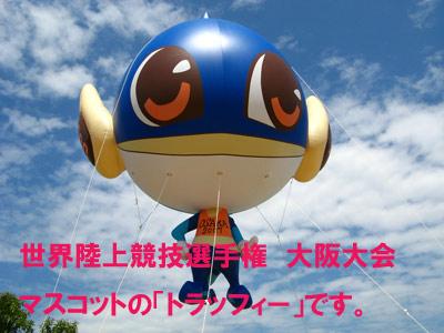 トラッフィーで〜す!