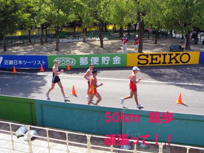 50km競歩
