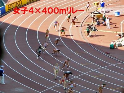 女子4×400mリレー