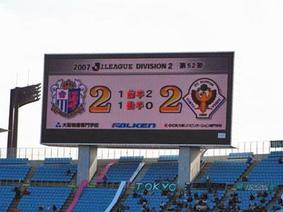 セレッソ大阪 2対2 東京ヴェルディ1969