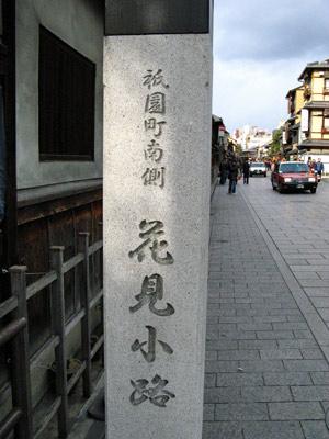祇園街に入りま〜す。