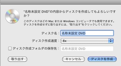 MAC, DVD-R
