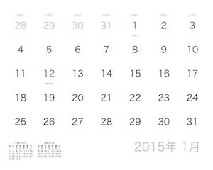 カレンダー 写真