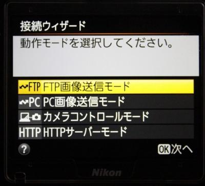 WT-5 D810