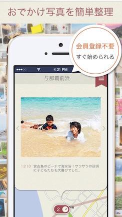 アルバム、アプリ