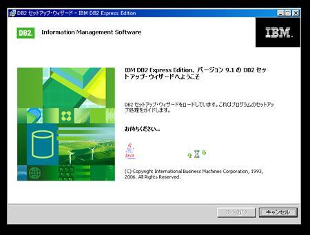 DB2 ver.9インストール画面