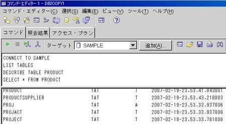 SQL実行画面
