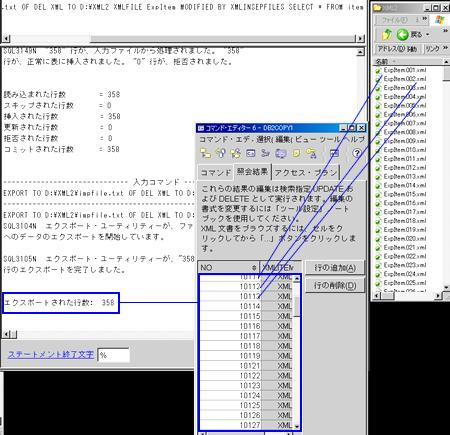 EXPORT文実行例