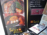 銀座「SpicePierrot」:外観写真