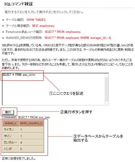 SQLコマンド演習アプリ