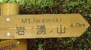登山口から約4kmで山頂