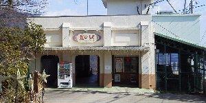 虹の駅(2012.2.17撮影)