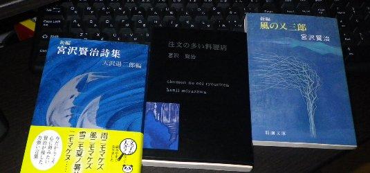 宮沢賢治の本を買う