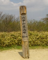 六甲最高峰(931.1m)