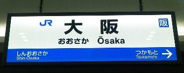 ゴールの大阪駅