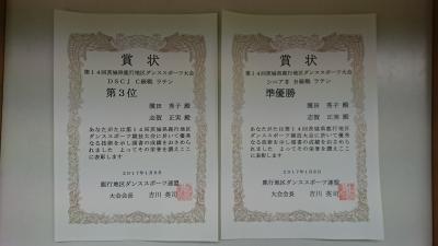 20170108 志賀正実・濱田秀子組 第3位 準優勝