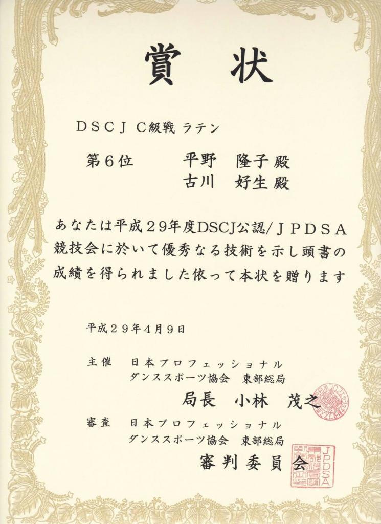 20170409 古川好生・平野隆子組 第6位