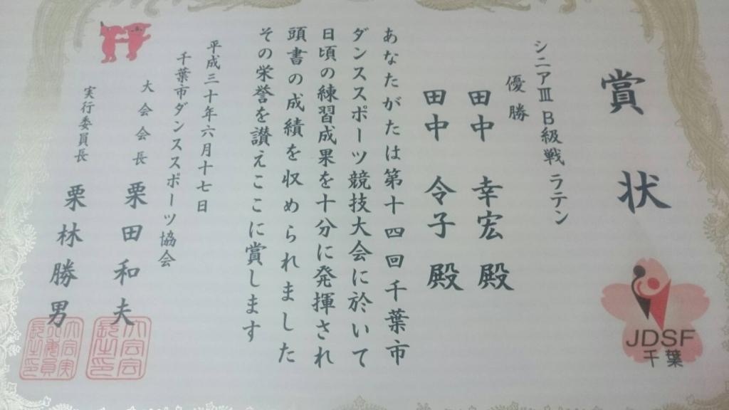 20180617 田中幸宏・田中令子組 優勝1