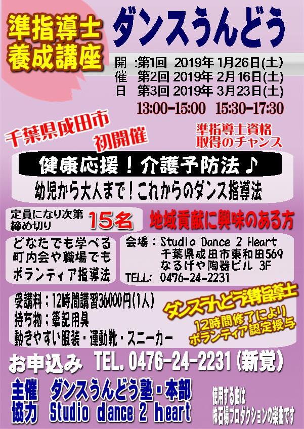 20190126 ダンスうんどう1