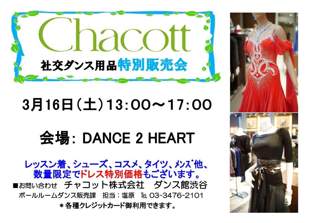 20190316 チャコット特別販売会ポスター1