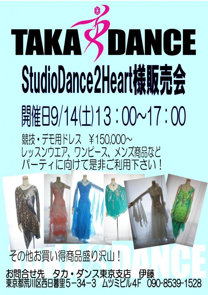 20190914 タカダンス展示販売会ポスター1