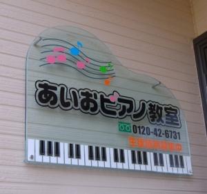 アクリルピアノサイン