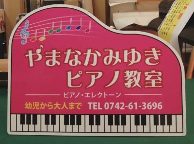 ピアノサイン