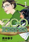 ZOOKEEPER 1 (1)