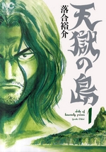 天獄の島 1巻 (ニチブンコミックス)