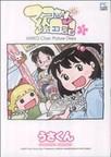 マコちゃん絵日記1