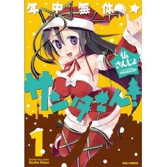年中無休☆サンタさん 1 (IDコミックス REXコミックス)