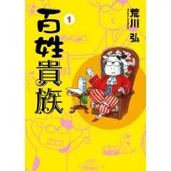 百姓貴族 (ウィングス・コミックス・デラックス) (WINGS COMICS)