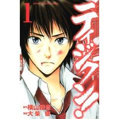 ティジクン! 1 (少年マガジンコミックス)