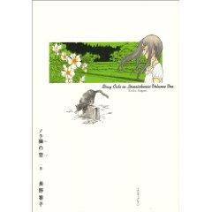 ノラ猫の恋 1巻 (BEAM COMIX) (コミック)