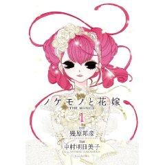 ノケモノと花嫁 THE MANGA ~第一巻