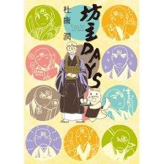 坊主DAYS (ウィングス・コミックス・デラックス) (WINGS COMICS)