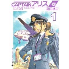 CAPTAINアリス 1 (イブニングKC)