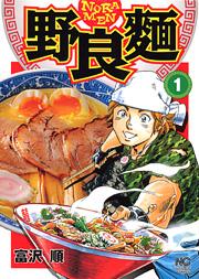 野良麺 1巻 (ニチブンコミックス)