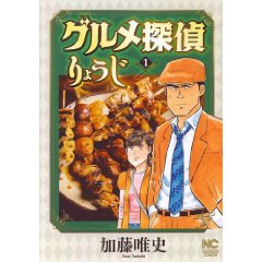 グルメ探偵りょうじ 1巻 (ニチブンコミックス)