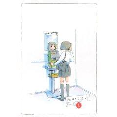 みかこさん 1巻 (KCデラックス)