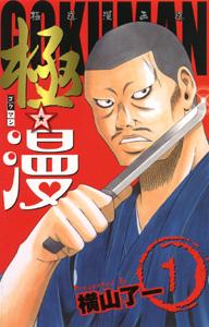 極☆漫 1 (少年チャンピオン・コミックス)