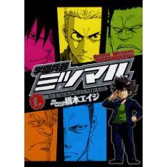 学園兵器ミツマル 1 (ヤングキングコミックス)