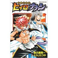 武闘占術伝ヒイロとナナシ 1 (少年チャンピオン・コミックス)