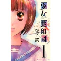少女共和国 1 (講談社コミックスキス)