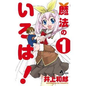 魔法のいろは!  1 (少年サンデーコミックス)
