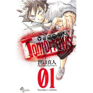 Tomorrows 1 (少年サンデーコミックス)