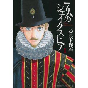 7人のシェイクスピア 1 (ビッグコミックススペシャル)