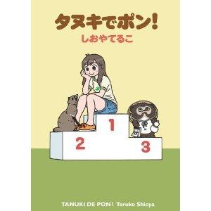 タヌキでポン! (電撃コミックス)