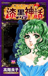 クロノス-漆黒の神話 1 (ボニータコミックス)
