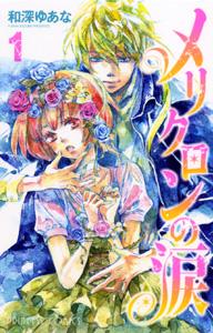 メリクロンの涙 1 (プリンセスコミックス)